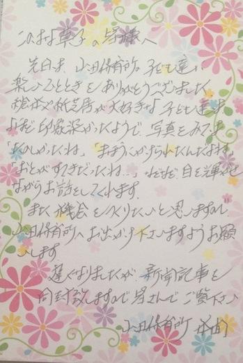 fromyamada.jpg