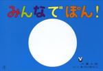 Kamishibai02.jpg